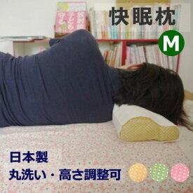 快眠枕 M 身長約145-165cm用 安眠枕 調整可 肩コリ 頭痛 不眠 浅い眠り 改善 腰痛対策 骨盤矯正 骨盤 枕 快眠まくら 夜中の授乳 授乳グッズ 添い寝 安眠枕 健康まくら 出産準備 まくら