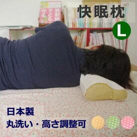 快眠枕L 身長約165cm〜用 安眠枕 調整可 肩コリ 頭痛 不眠 浅い眠り 改善 腰痛対策 骨盤矯正 骨盤 枕 快眠まくら 夜中の授乳 授乳グッズ 添い寝 安眠枕 健康まくら 出産準備 まくら 紳士 メンズ