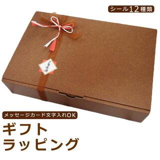 ギフト包装ギフトラッピングギフトボックスギフトBOX【楽ギフ_包装選択】