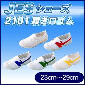 JESシューズ JES2101 履き口ゴムタイプ 23cm〜29cm 上履き 上靴 体育館履き 小学生 中学生【3営業日以内出荷】
