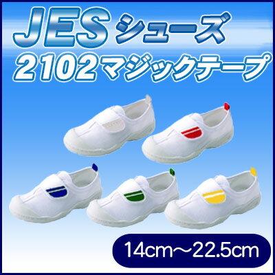 JESシューズ JES2102 マジックテープタイプ 14cm〜22.5cm 上履き 上靴 体育館履き 小学生 お受験 面接【3営業日以内出荷】