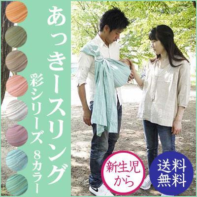あっきースリング 彩 まるまる抱っこ 抱っこひも ベビースリング 日本製 着用動画【楽ギフ_包装選択】