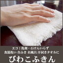 ◆10倍以上◆3日間限定♪要エントリー|びわこふきん 和布 がら紡 綿100% 日本製 メール便可能枚数は3枚まで[M便 1/3]