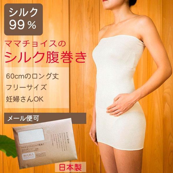 ママチョイスのシルク腹巻き 男女兼用 絹99% ロング丈 きなり フリーサイズ