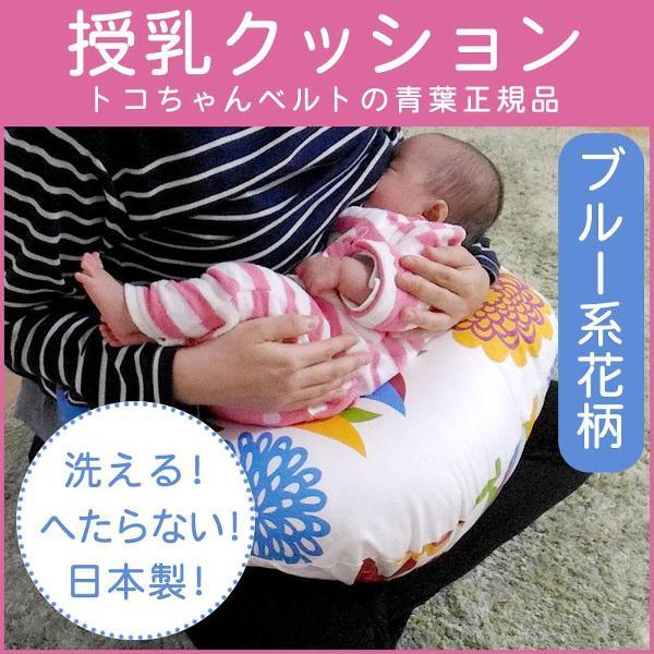【ママ割ポイント3倍】【期間限定P2倍】青葉 授乳クッション 新生児から ブルー系花柄 花柄A