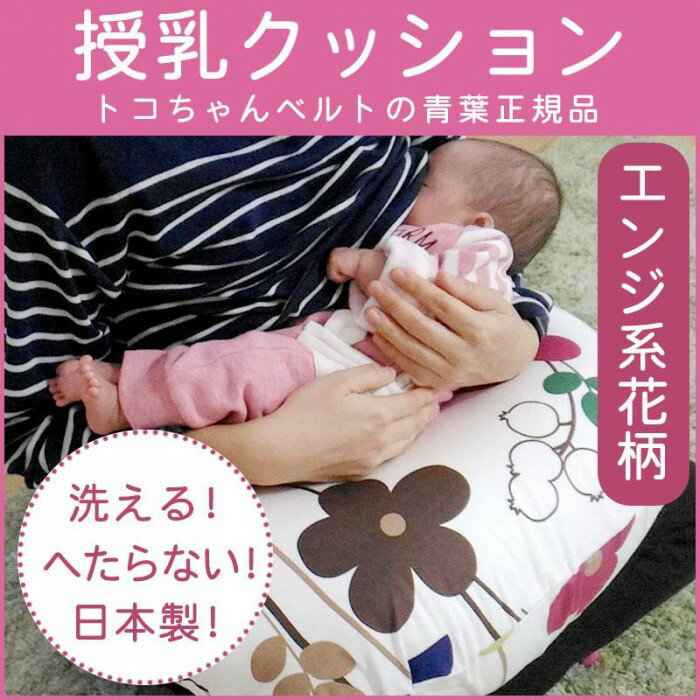 【ママ割ポイント3倍】【期間限定P2倍】青葉 授乳クッション 新生児から エンジ系花柄 花柄B