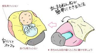 【8AMまで当日出荷】あぐら用クッション+授乳用クッション(ハート、ブルー、エンジ各色セット)【楽ギフ_包装選択】