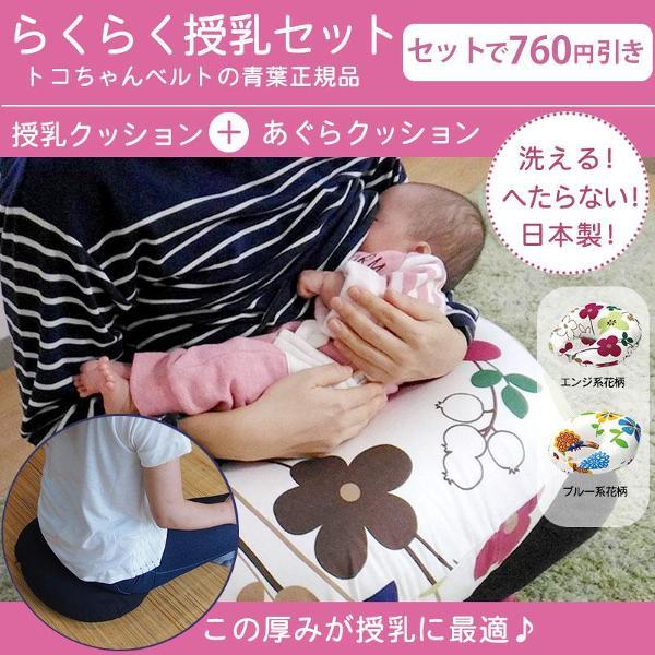 青葉 らくらく授乳セット 授乳用クッション 柄もの+あぐら用クッション 新生児 乳児 花柄 ブルー 花柄 エンジ
