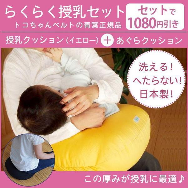青葉 らくらく授乳セット 授乳用クッション 無地+あぐら用クッション 新生児 乳児 イエロー