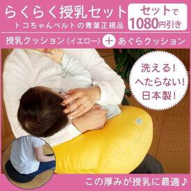 青葉 らくらく授乳セット 授乳用クッション 無地+あぐら用クッション 授乳グッズ 新生児 乳児 授乳枕 イエロー まるまるねんね ベビー お昼寝 ベッド 厚手 へたらない ビーズクッション 授乳グッズ 赤ちゃんぐっすり