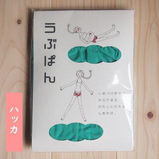 うぶぱんショーツ無地MサイズLサイズレディスしめつけない鼠径部リンパギフトプレゼントママチョイス綿100レディース国産ふんどしふんどしパンツ日本製下着コットンアトピーフレアネコポス[M便1/2]