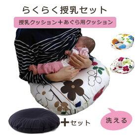 青葉 らくらく授乳セット 授乳用クッション 柄もの+あぐら用クッション セット 授乳グッズ 新生児 乳児 花柄 ブルー エンジ 厚手 へたらない ビーズクッション まるまるねんね 日本製 ベビー お昼寝 ベッド 赤ちゃんぐっすり