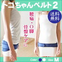 トコちゃんベルト2(Mサイズ) 腰痛 妊活 О脚 内臓下垂に骨盤ケア 、ダイエットにも 【楽ギフ_包装選択】