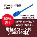 EXOGLASS製耐熱スプーン(ブルー)L300mm