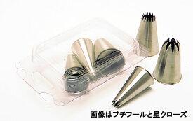 【30%OFF】シームレス口金 プチフール(ステンレス製) 直径13mm/山数15
