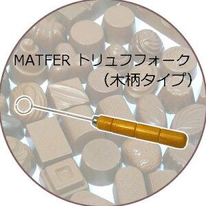 【30%OFF】【MATFER】トリュフフォーク(チョコレートフォーク)丸 Ф20マトファー マトファ MATFER Matfer 製菓・調理道具 お菓子作り 焼型 シリコン型