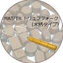 【30%OFF】【MATFER】トリュフフォーク(チョコレートフォーク)3本刃マトファー マトファ MATFER Matfer 製菓・調理…