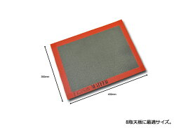 【40%OFF】MATFERシルパン 380×290