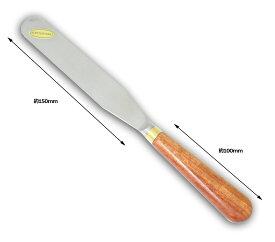 【30%OFF】【MATFER】パレットナイフ(ローズウッド柄・ステンレス製) 150mmマトファー マトファ MATFER Matfer 製菓・調理道具 お菓子作り 焼型 シリコン型