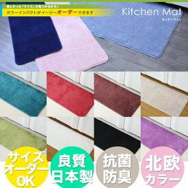 キッチンマット (60x130cm) イージーオーダー・カラーインパクト 北欧カラー10色から選べる / 丸洗いOK 高品質 日本製 抗菌 滑り止め / イージーオーダーキッチンマット 北欧カラー10色から選べる・カラーインパクト