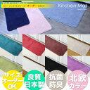 キッチンマット (60x300cm) イージーオーダー・カラーインパクト 北欧カラー10色から選べる / 丸洗いOK 高品質 日本…