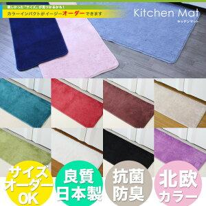 キッチンマット (45x310cm) イージーオーダー・カラーインパクト 北欧カラー10色から選べる / 丸洗いOK 高品質 日本製 抗菌ふかふかキッチンマット 滑り止め / イージーオーダーキッチンマッ