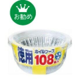 徳用ホイルケース 丸型 大 108枚入/ 東洋アルミエコープロダクツ