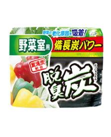 【大掃除特集セール!!】【期間限定セール!!】脱臭炭 野菜室用/ エステー