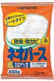 【期間限定セール!!】ネオパース 引き出し用 (400g) 防虫剤 衣類用 クローゼット/ エステー