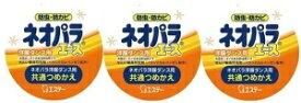 【期間限定セール!!】ネオパラエース 洋服ダンス用 つめかえ3個入パック 360g/ エステー