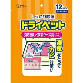【期間限定セール!!】ドライペット 衣類・皮製品用 お徳用 25g×12シート入/ エステー