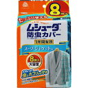 ムシューダ 防虫カバー 1年間有効 スーツ・ジャケット用(8枚入)/ エステー