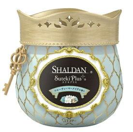 シャルダン ステキプラス フルーティーマーメイドの香り(260g)/ エステー