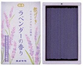 【年末年始セール!!】カメヤマ 花げしき ラベンダーの香り ミニ寸/ カメヤマ