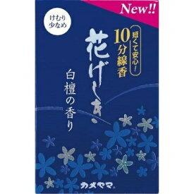 花げしき 白檀の香り 10分 ミニ寸/ カメヤマ