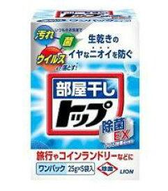 部屋干しトップ 除菌EX ワンパック(25g×5コ入)/ ライオン