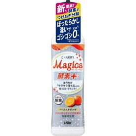 チャーミーマジカ 酵素プラス フルーティオレンジの香り 本体(220mL)/ ライオン