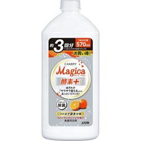 チャーミーマジカ 酵素プラス フルーティオレンジの香り 詰替(570mL)/ ライオン