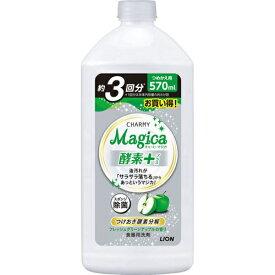 チャーミーマジカ 酵素プラス フレッシュグリーンアップルの香り 詰替(570mL)/ ライオン