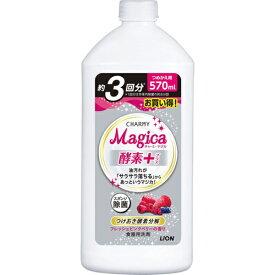 チャーミーマジカ 酵素プラス フレッシュピンクベリーの香り 詰替(570mL)/ ライオン