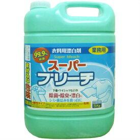 業務用衣料漂白剤 スーパーブリーチ(5kg)/ ロケット石鹸