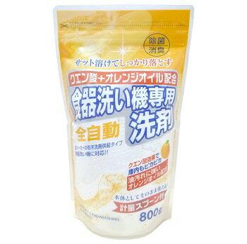 クエン酸+オレンジオイル 自動食器洗い洗剤(800g)/ ロケット石鹸