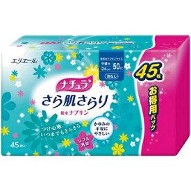 ナチュラ さら肌さらり 吸水ナプキン 中量用 羽なし お徳用パック(45枚入)/ 大王製紙