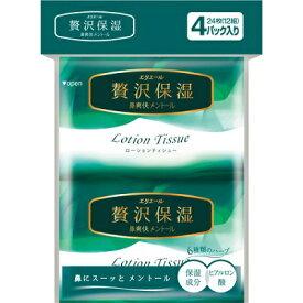 エリエール 贅沢保湿 鼻爽快メントール ポケット(24枚(12組×4コ入))/ 大王製紙