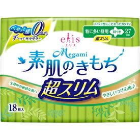 エリス Megami 素肌のきもち 超スリム 特に多い昼用 羽つき(18枚入)/ 大王製紙