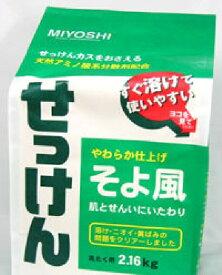 【ご奉仕品】洗濯洗剤 そよ風 2.16kg/ ミヨシ石鹸
