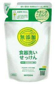 無添加 食器洗いせっけん スタンディングタイプ 詰替 350ml/ ミヨシ石鹸