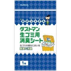 キチントさん ダストマン 生ゴミ用消臭シート(1枚入)/ クレハ
