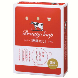 カウブランド 赤箱 (125g×2コ入)/ 牛乳石鹸