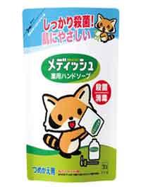 メディッシュ薬用ハンドソープ 詰替 220ml/ 牛乳石鹸